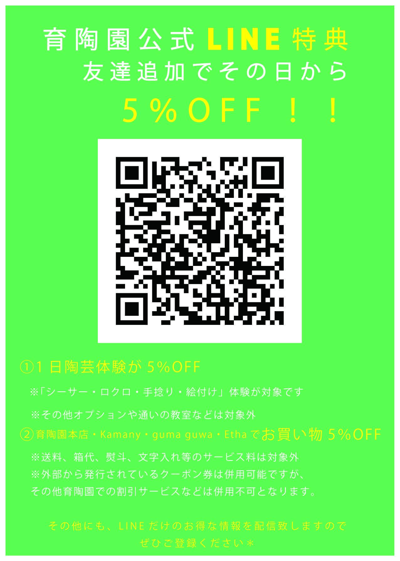LINEキャンペーンPOP-01-01.jpg
