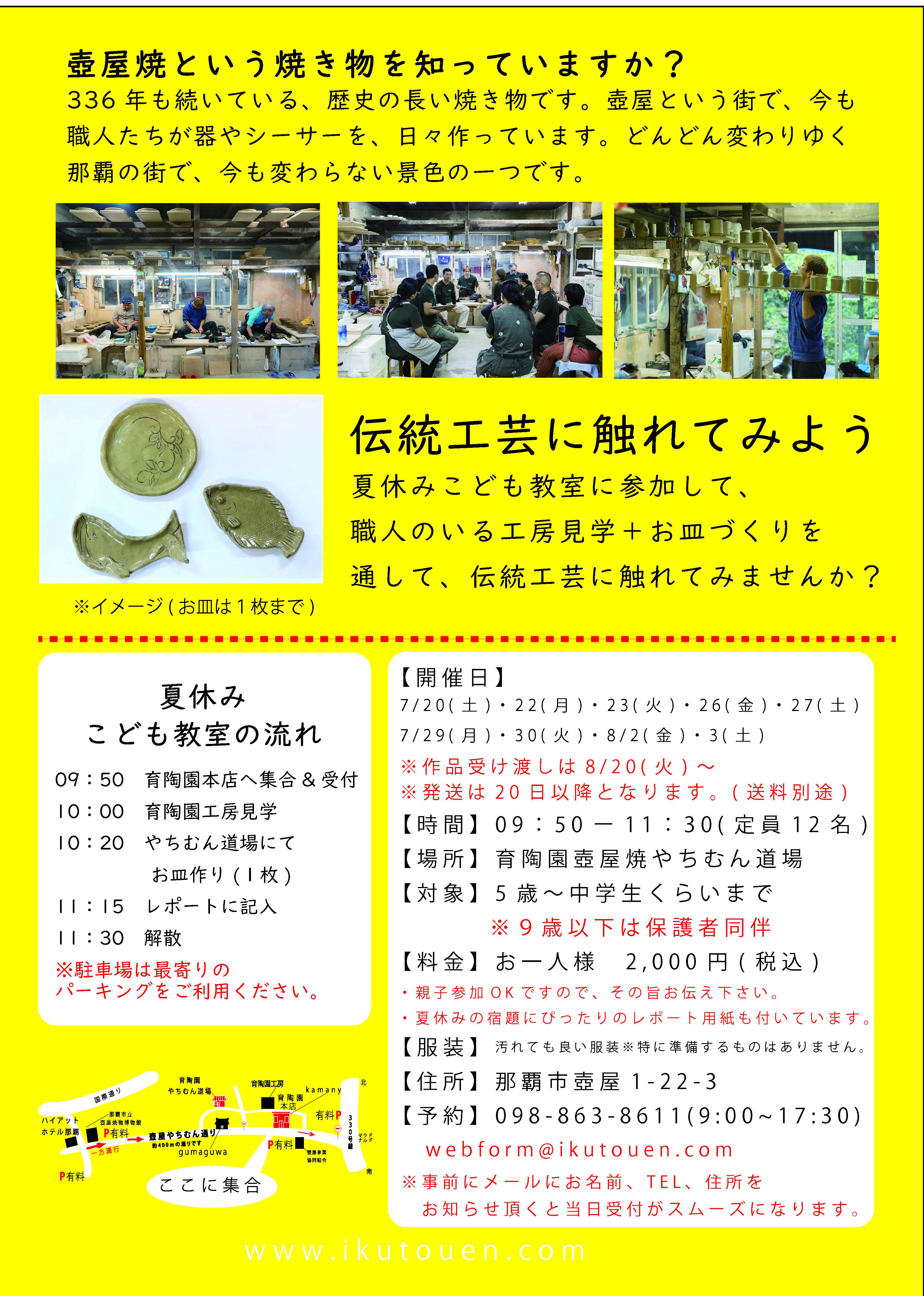 夏休みこども教室2019-02.jpg