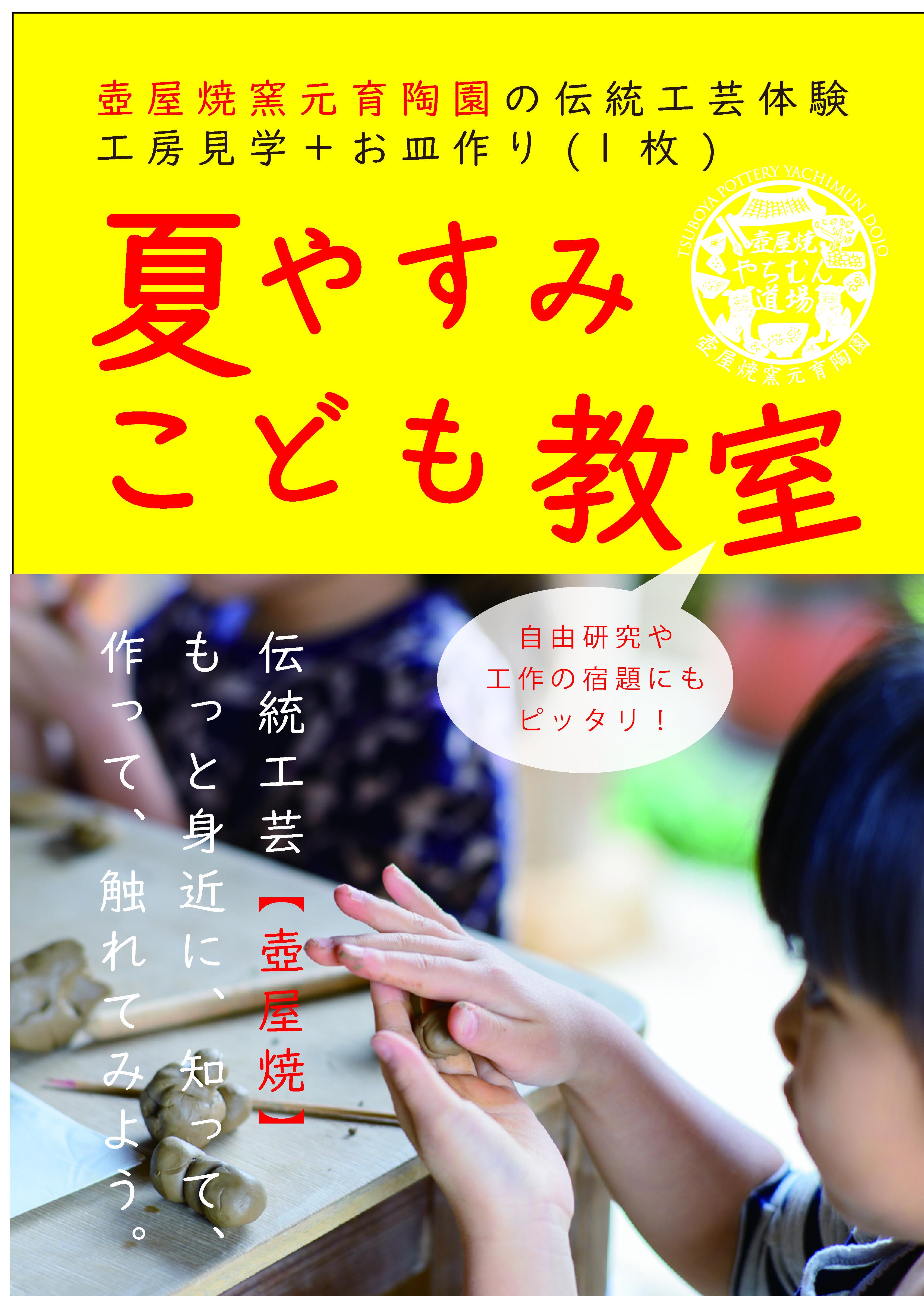 夏休みこども教室2019-01.jpg